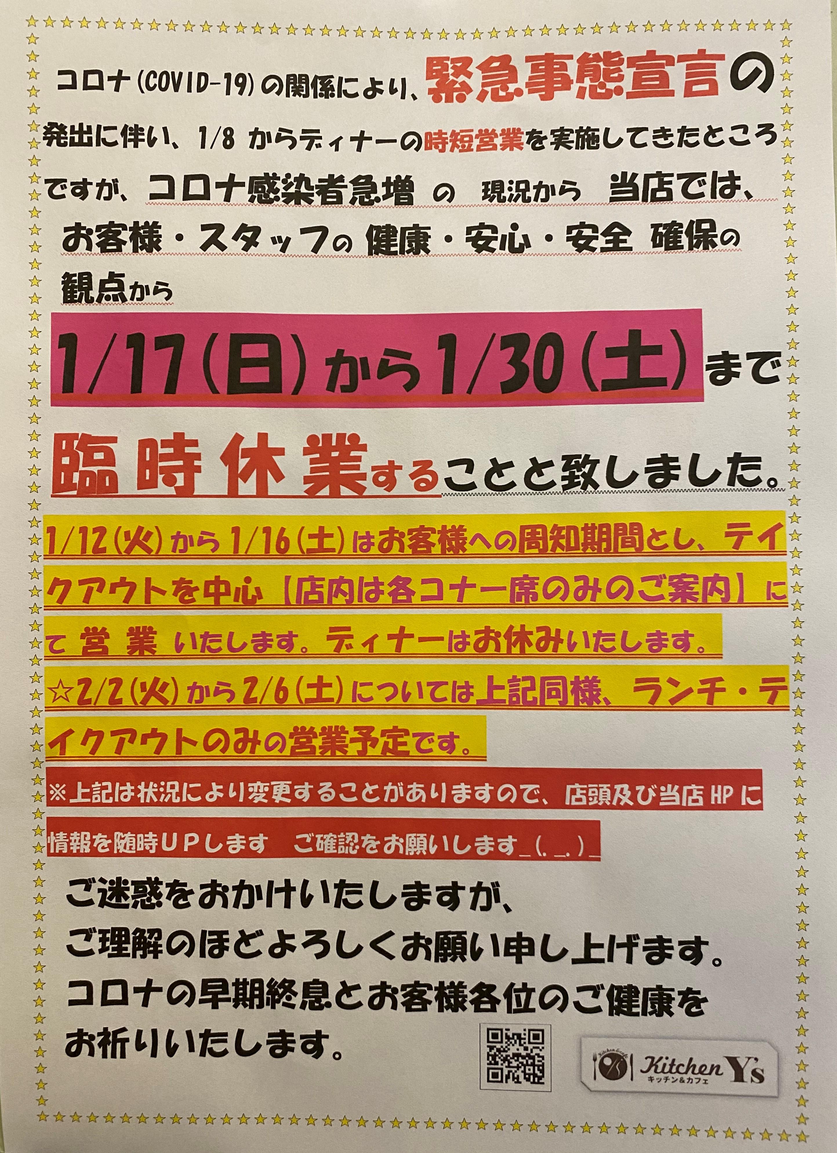 1/17(日)から1月末日まで臨時休業のお知らせ !!