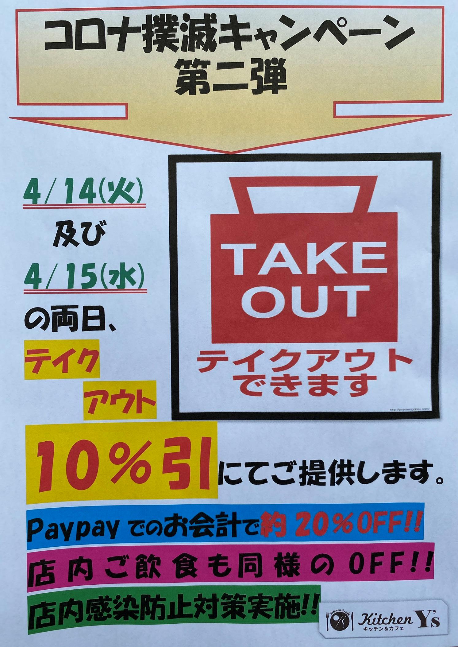 コロナ撲滅キャンペーン第二弾実施!!!
