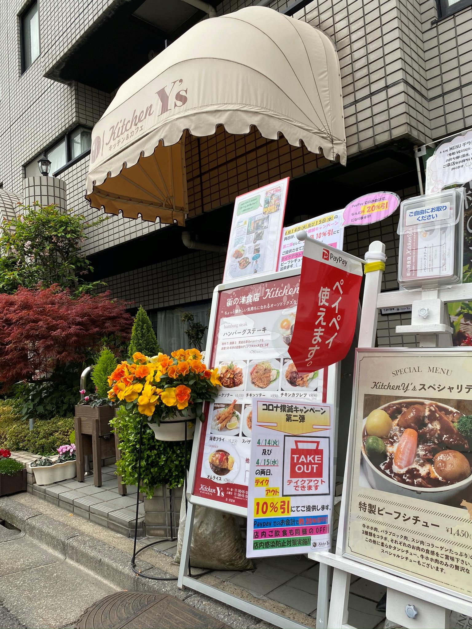 ペイペイでのお会計で約20%OFFに!!! 4/14(火)・4/15(水)限定